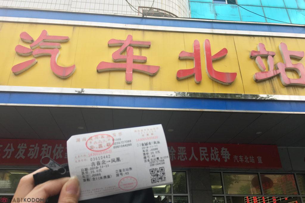 china4_3
